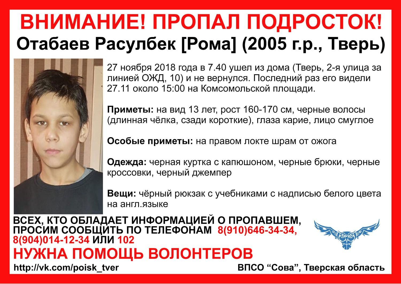 В Твери устанавливается местонахождение безвестно отсутствующего 13-летнего местного жителя