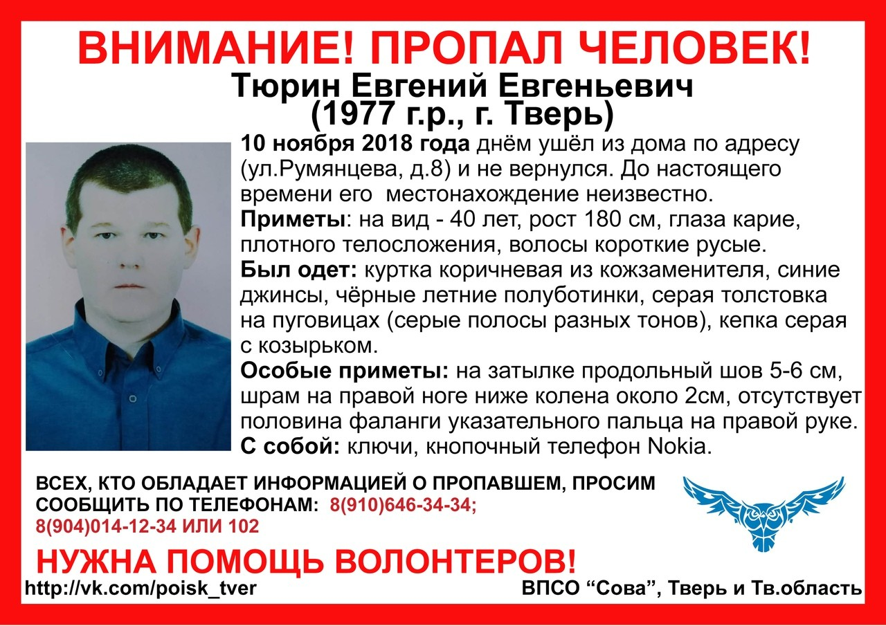 Пропал Тюрин Евгений Евгеньевич (1977 г.р.)