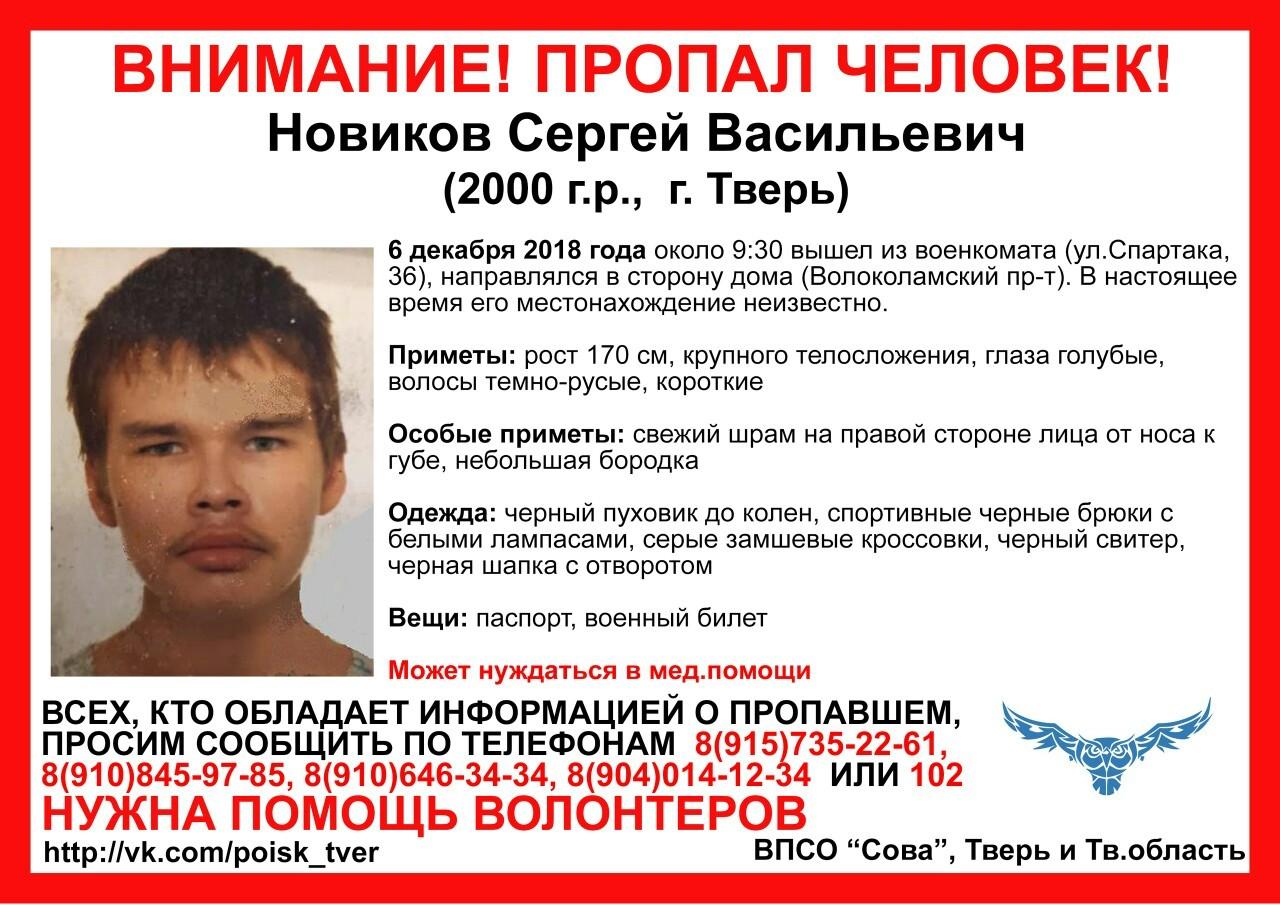 Пропал Новиков Сергей Васильевич (2000 г.р.)