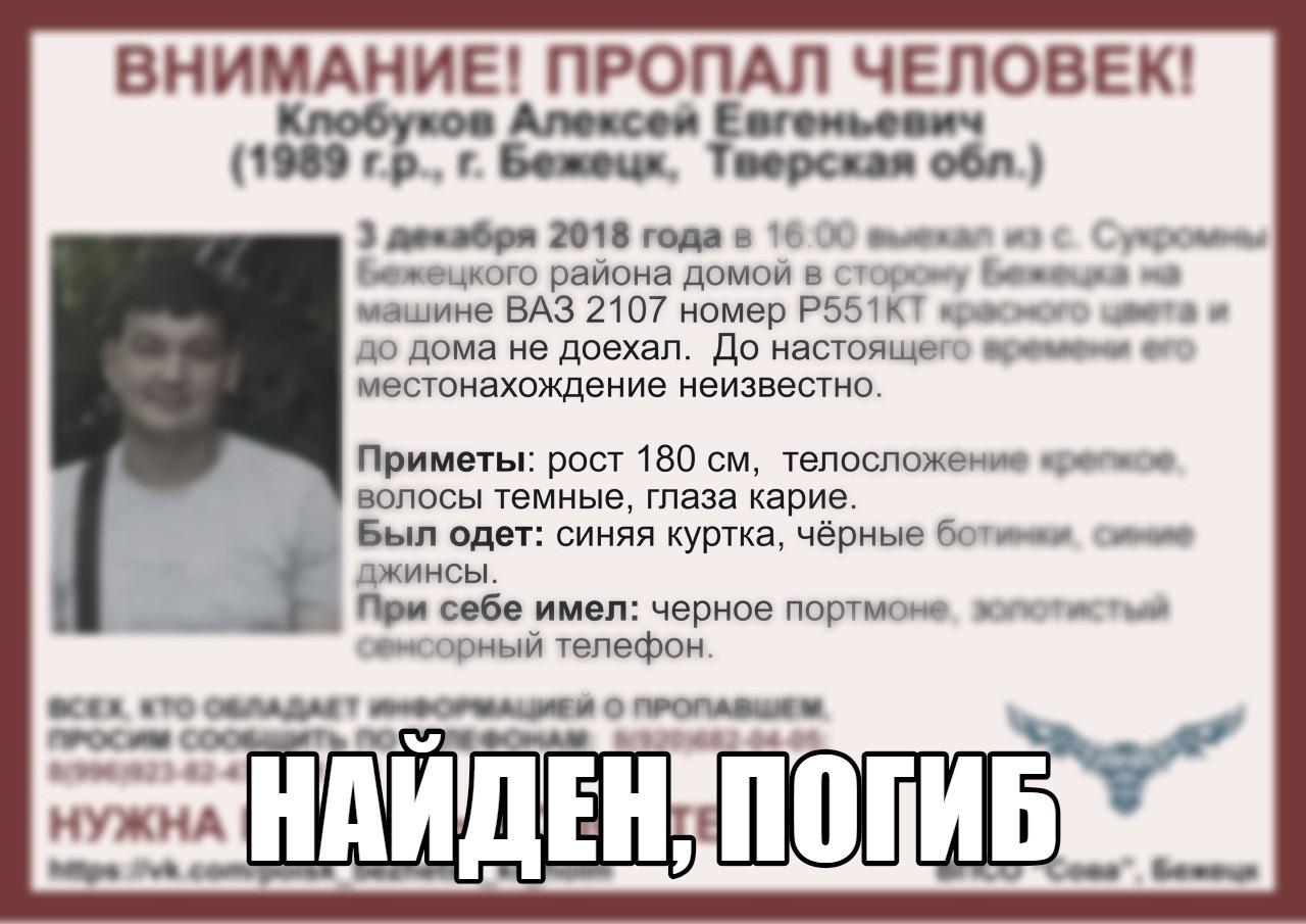 [Погиб] Пропал Клобуков Алексей Евгеньевич (1989 г.р.)