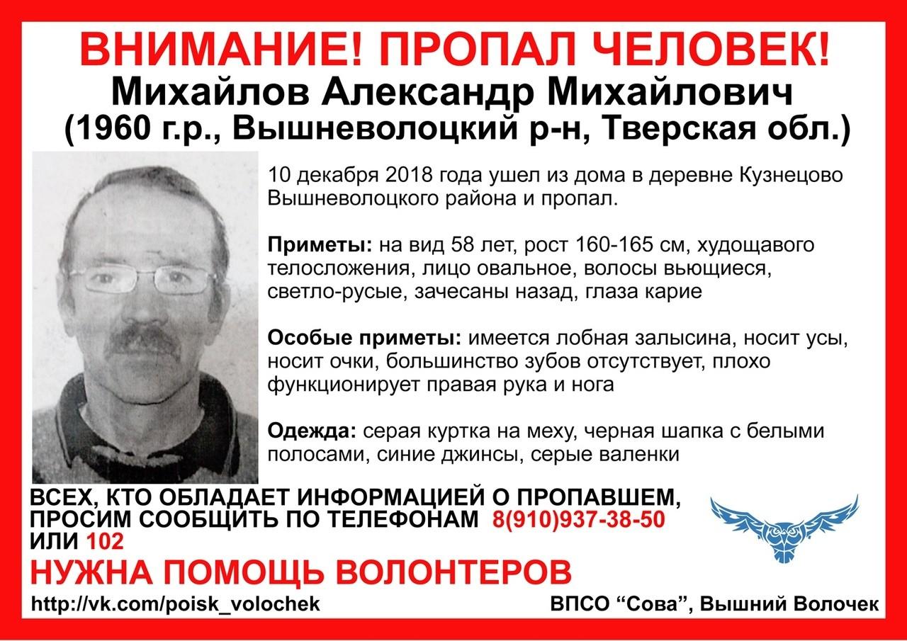 Пропал Михайлов Александр Михайлович (1960 г.р.)