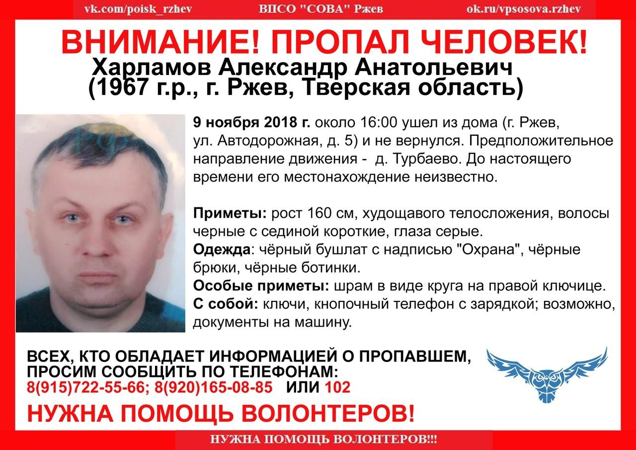 По факту пропажи Александра Харламова возбуждено уголовно дело