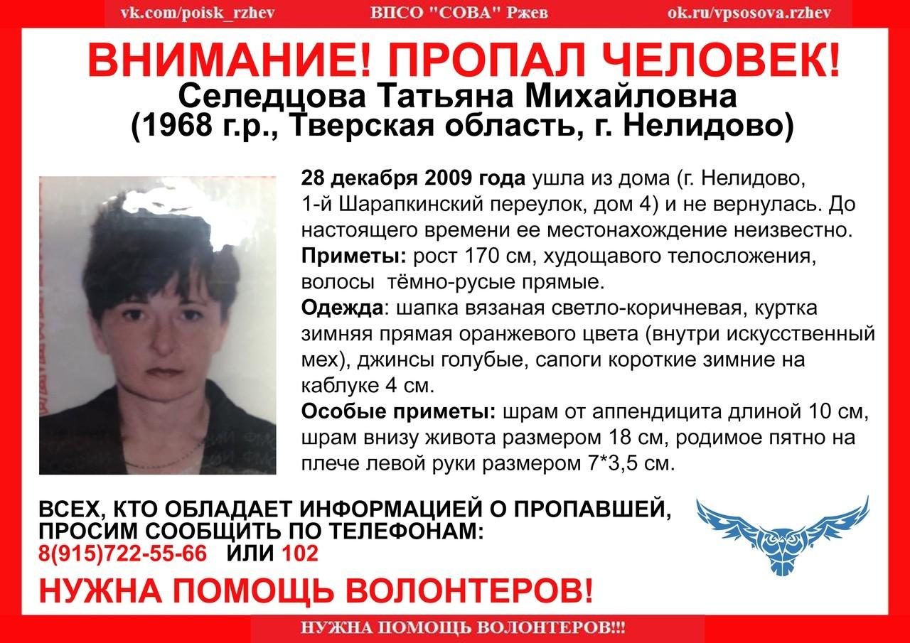 Пропала Селедцова Татьяна Михайловна (1968 г.р.)