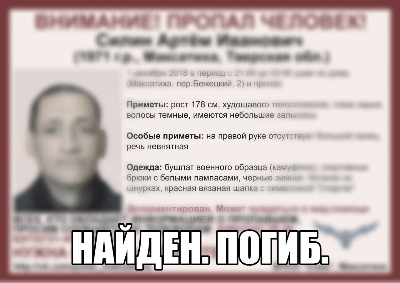 [Погиб] Пропал Силин Артём Иванович (1971 г.р.)