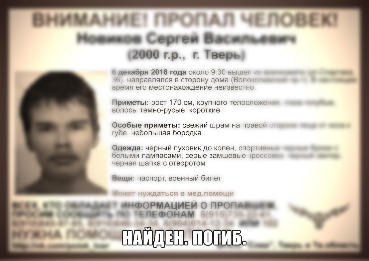 [Погиб] Пропал Новиков Сергей Васильевич (2000 г.р.)