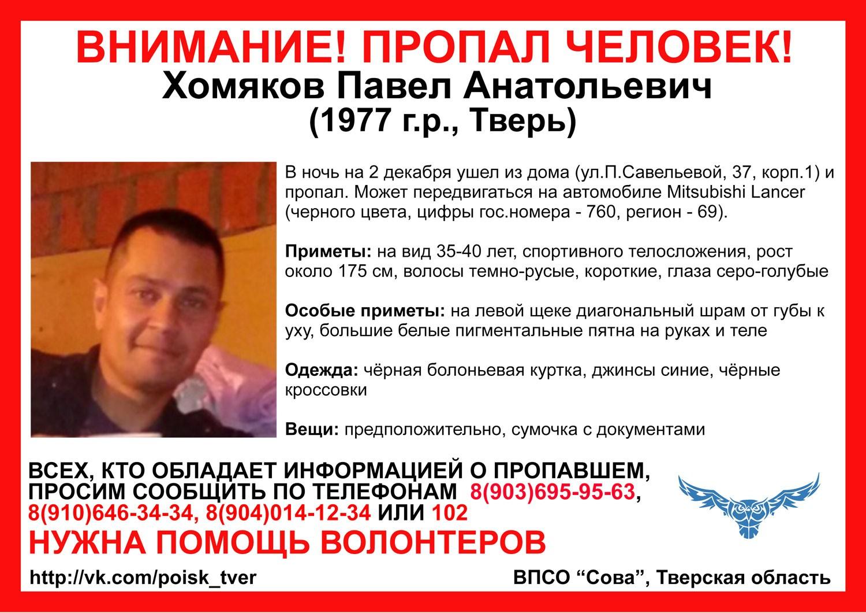 Пропал Хомяков Павел Анатольевич (1977 г.р.)