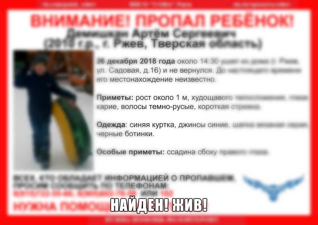 [Жив] Пропал Демишкан Артём Сергеевич (2010 г.р.)