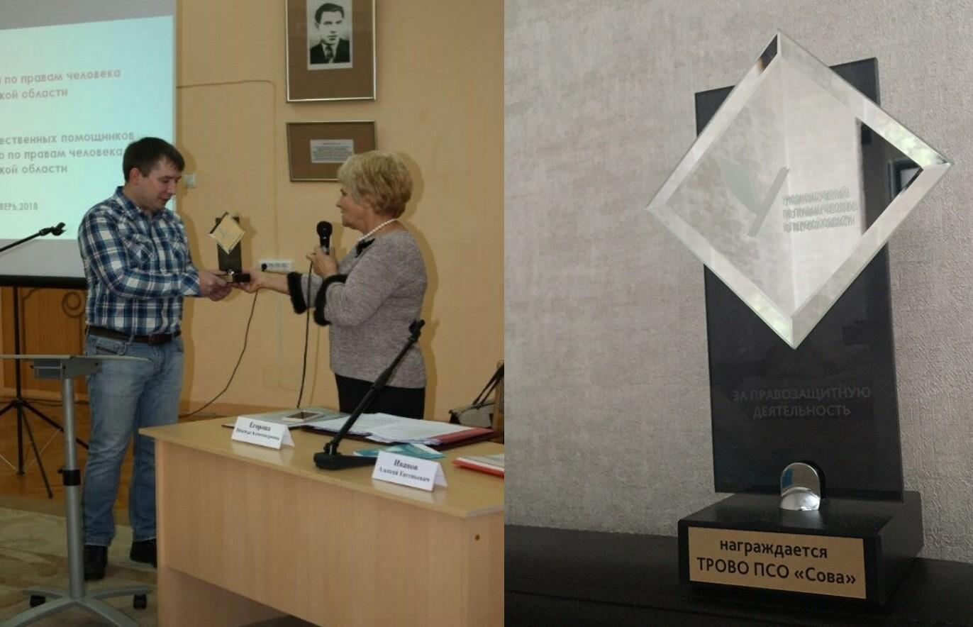 ВПСО Сова удостоен Памятного знака Уполномоченного по правам человека в Тверской области «За правозащитную деятельность»