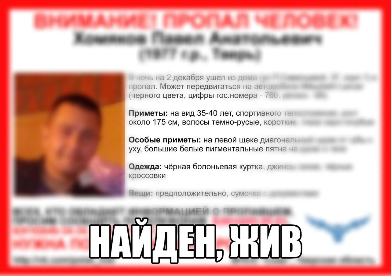 [Жив] Пропал Хомяков Павел Анатольевич (1977 г.р.)