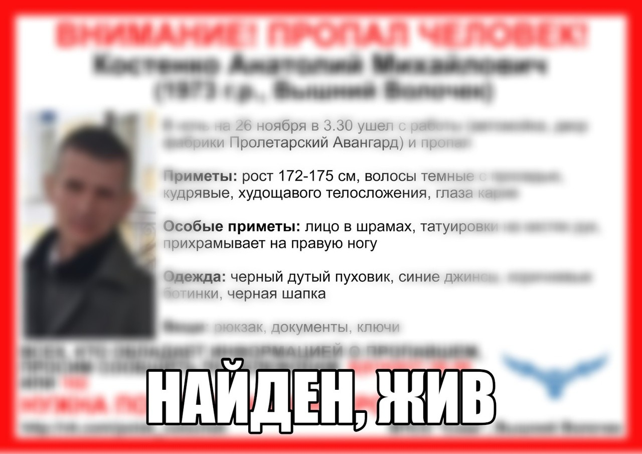 [Жив] Пропал Костенко Анатолий Михайлович (1973 г.р.)