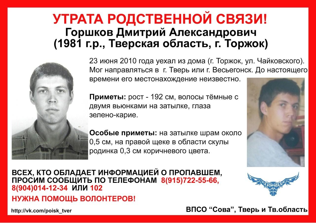 Пропал Горшков Дмитрий Александрович (1981 г.р.)