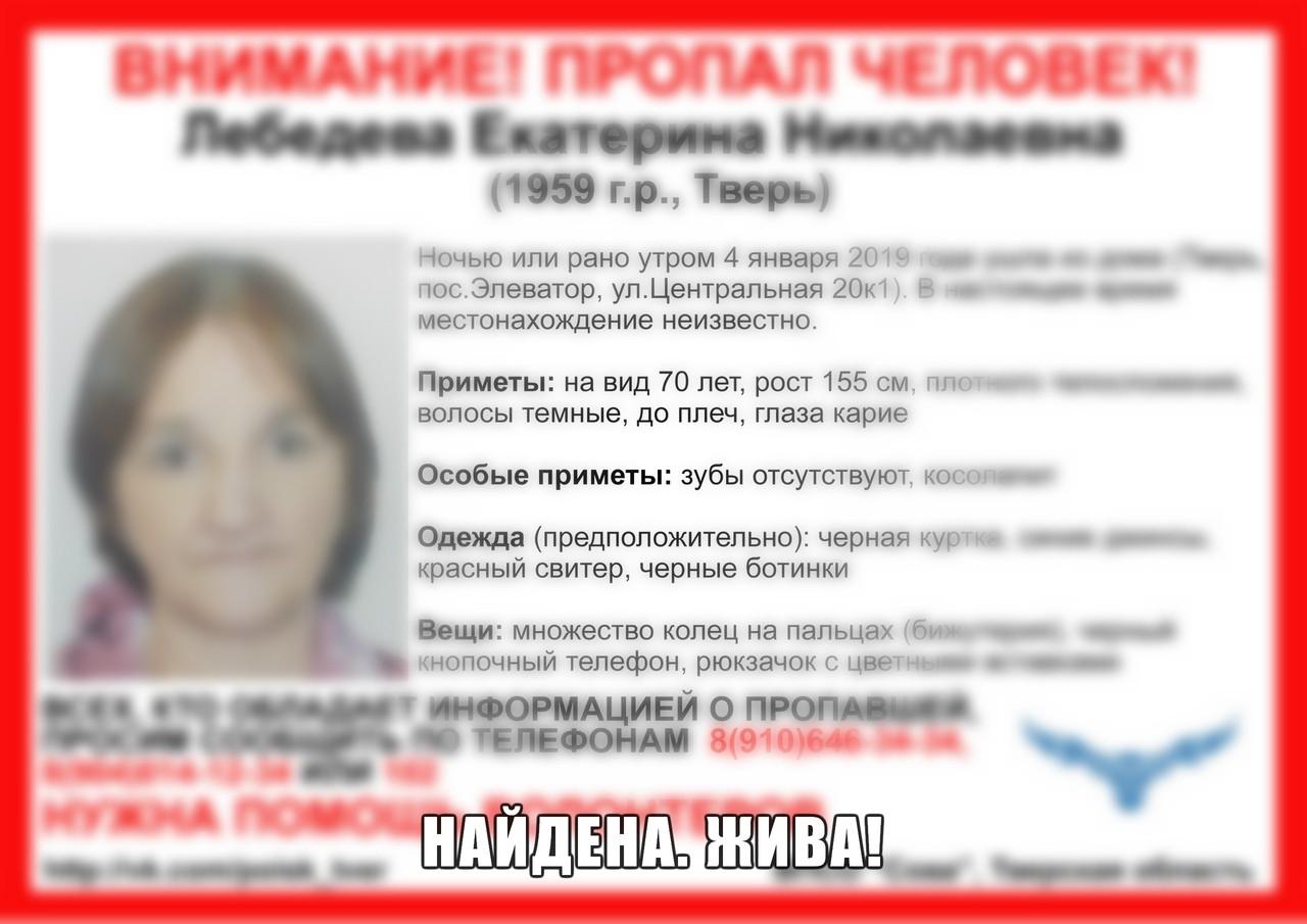 [Жива] Пропала Лебедева Екатерина Николаевна (1959 г.р.)
