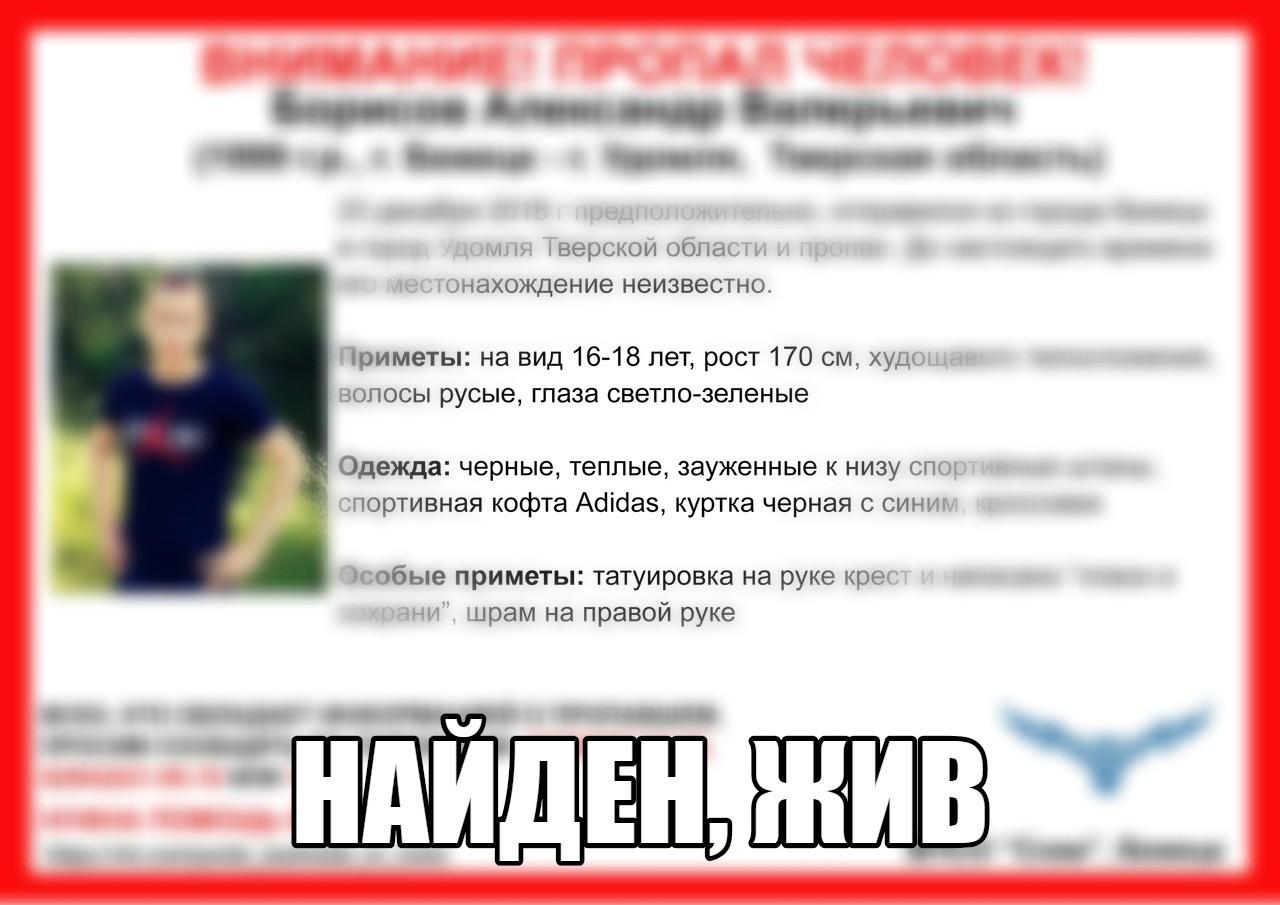 [Жив] Пропал Борисов Александр Валерьевич (1999 г.р.)