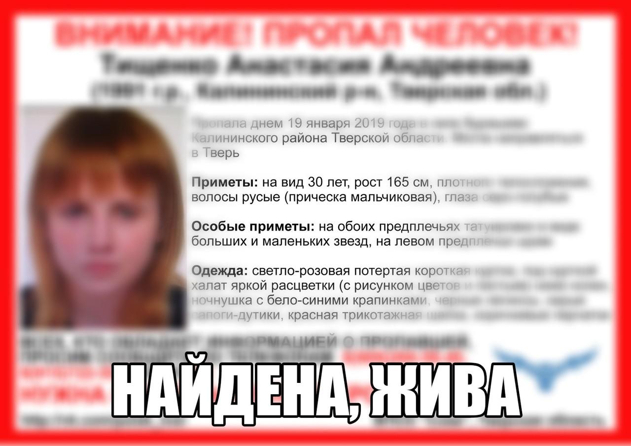 [Жива] Пропала Тищенко Анастасия Андреевна (1991 г.р.)