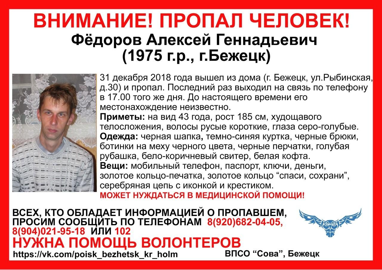 Пропал Федоров Алексей Геннадьевич (1975 г.р.)