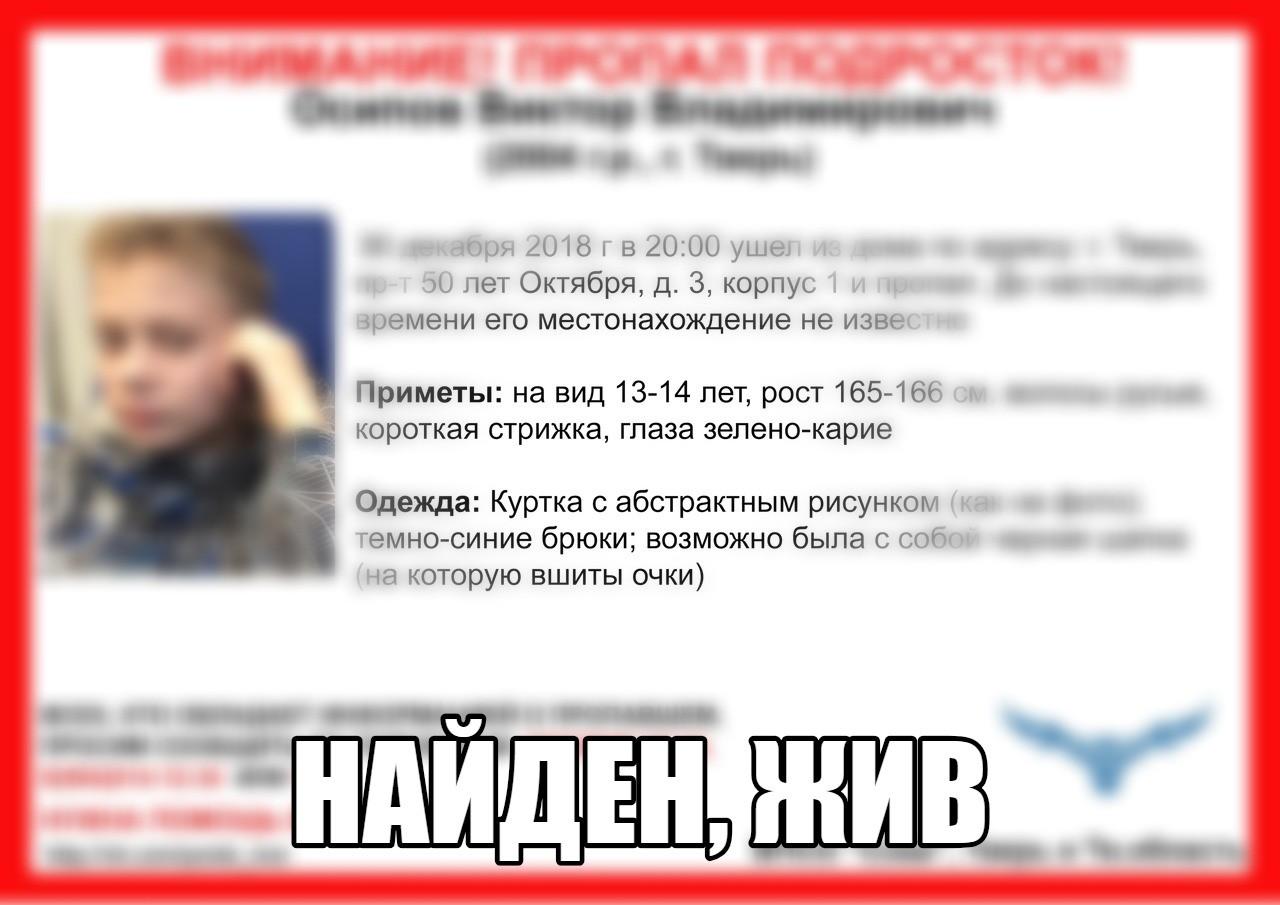 [Жив] Пропал Осипов Виктор Владимирович (2004 г.р.)