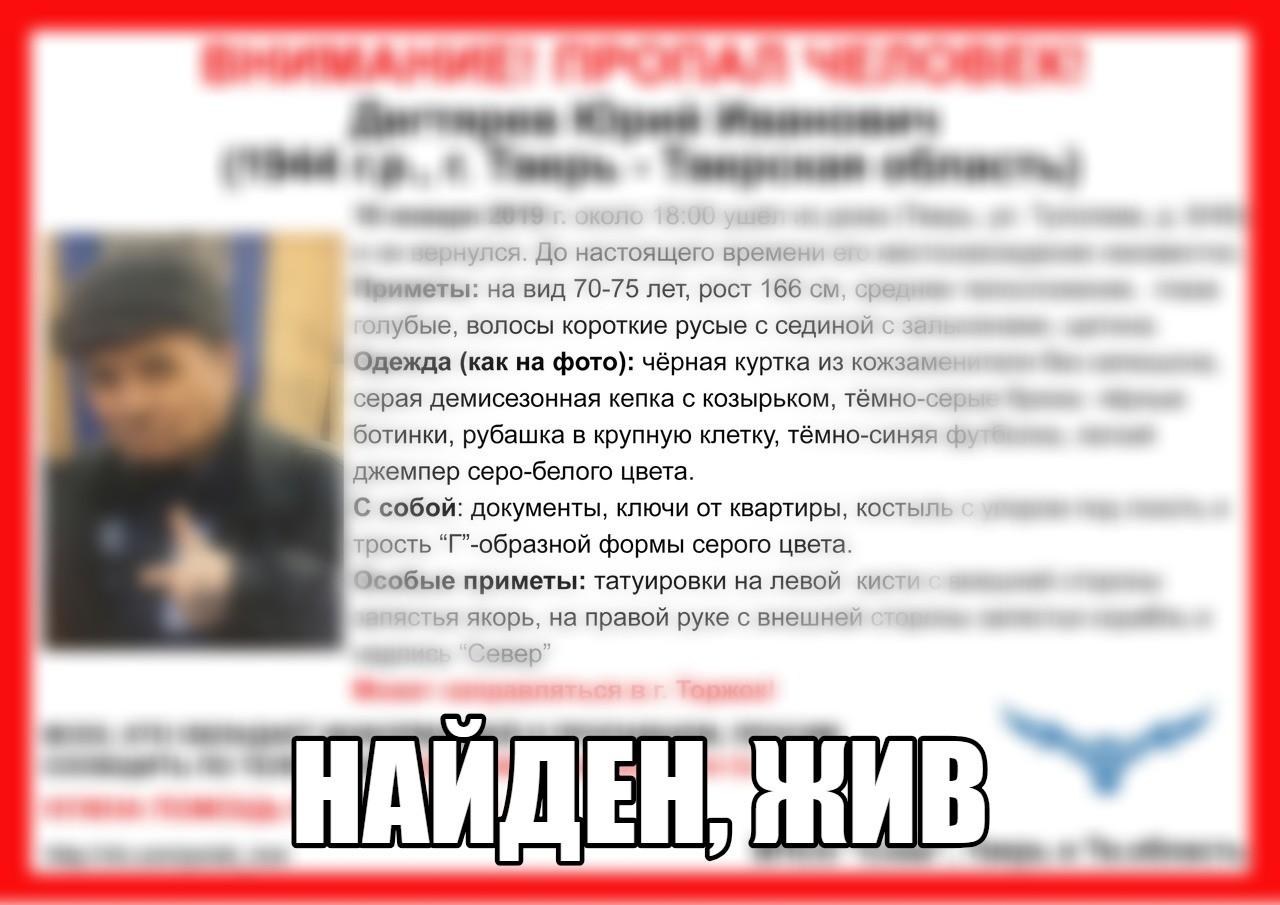 [Жив] Пропал Дегтярев Юрий Иванович (1944 г.р.)