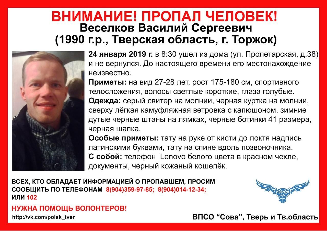 Пропал Веселков Василий Сергеевич (1990 г.р.)