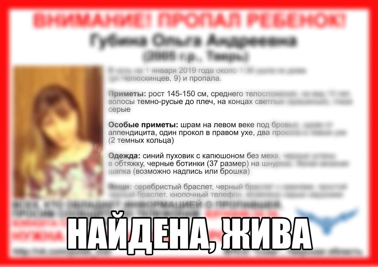 [Жива] Пропала Губина Ольга Андреевна (2005 г.р.)