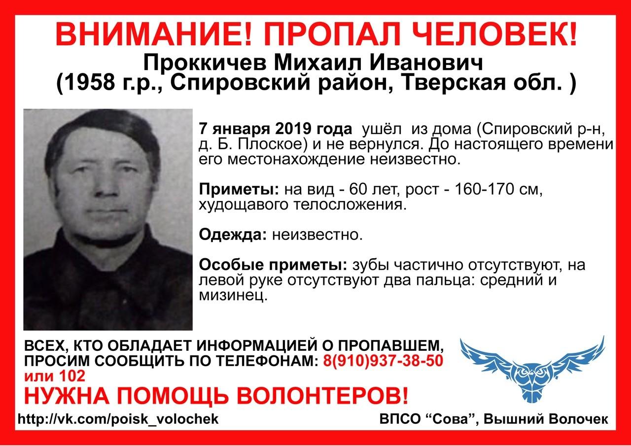 Пропал Проккичев Михаил Иванович (1958 г.р.)