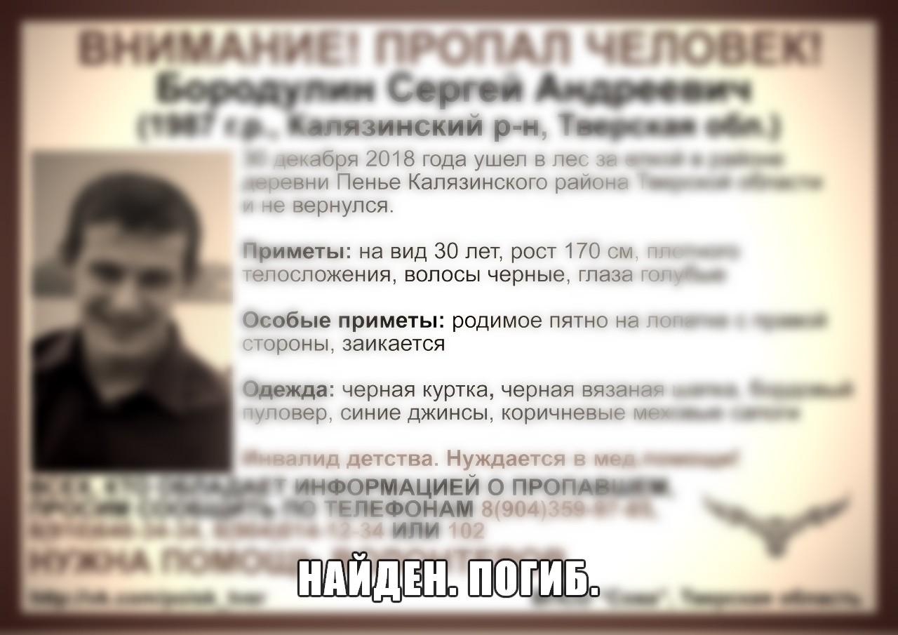 [Погиб] Пропал Бородулин Сергей Андреевич (1987 г.р.)