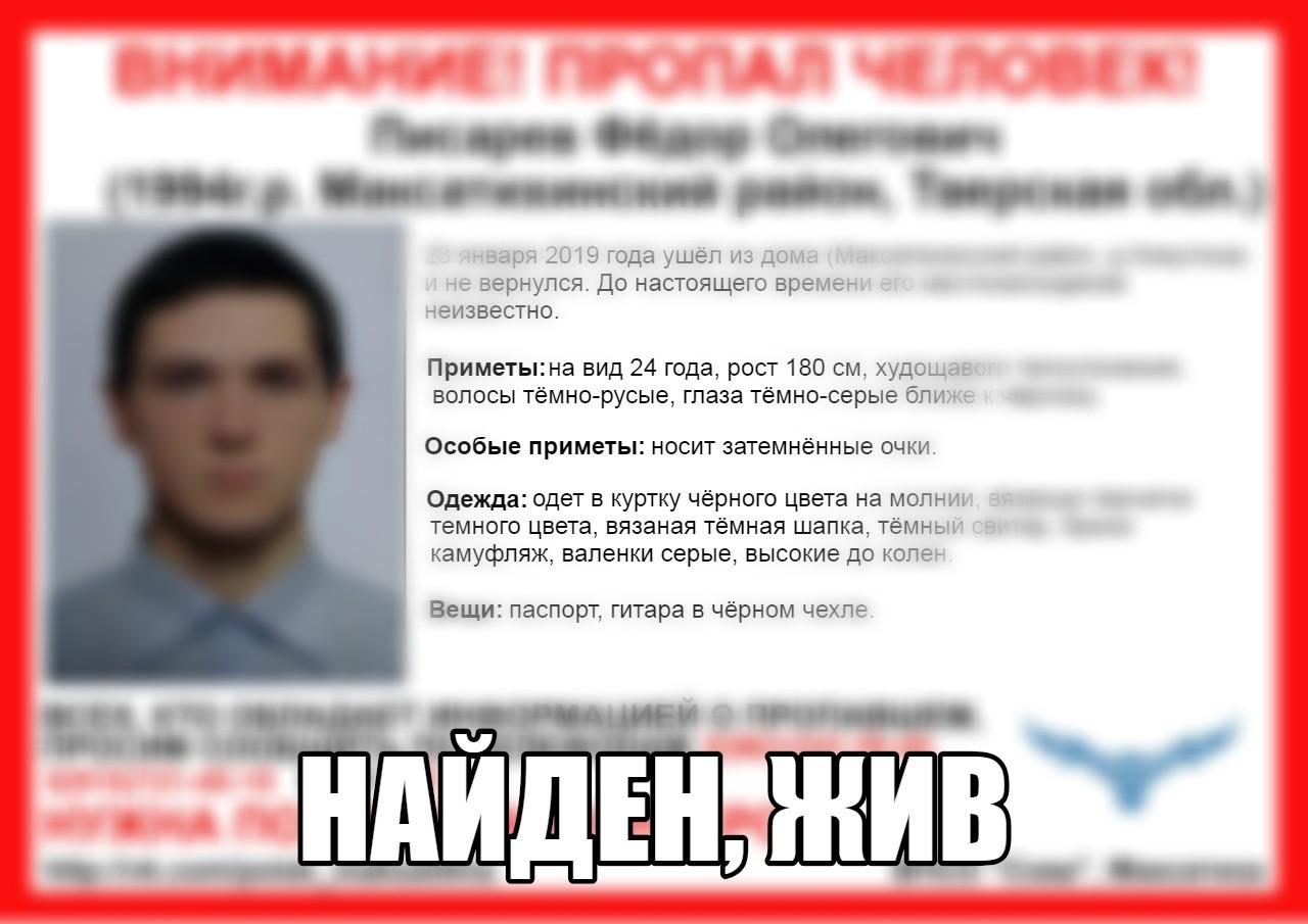 [Жив] Пропал Писарев Фёдор Олегович (1994 г.р.)