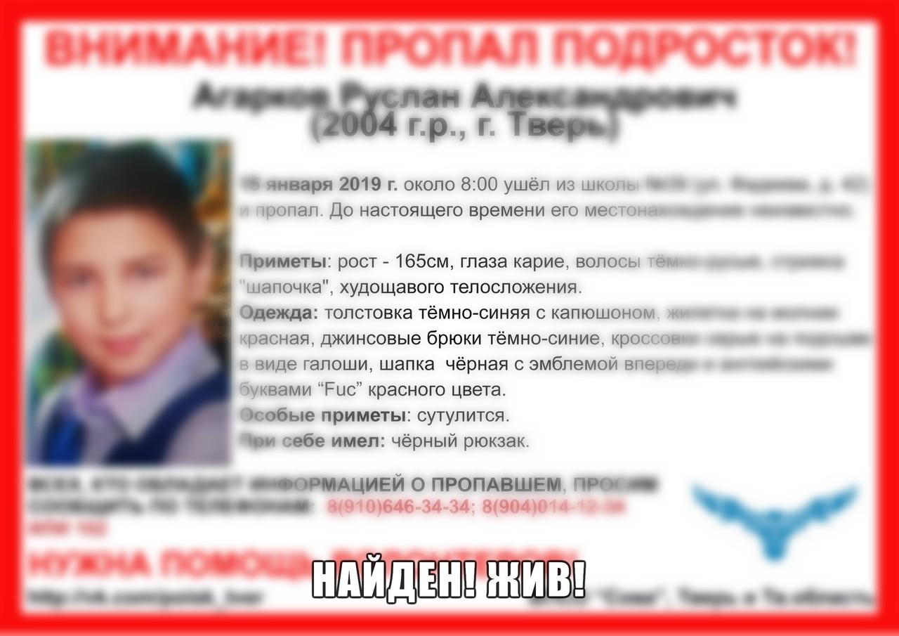 [Жив] Пропал Агарков Руслан Александрович (2004 г.р.)