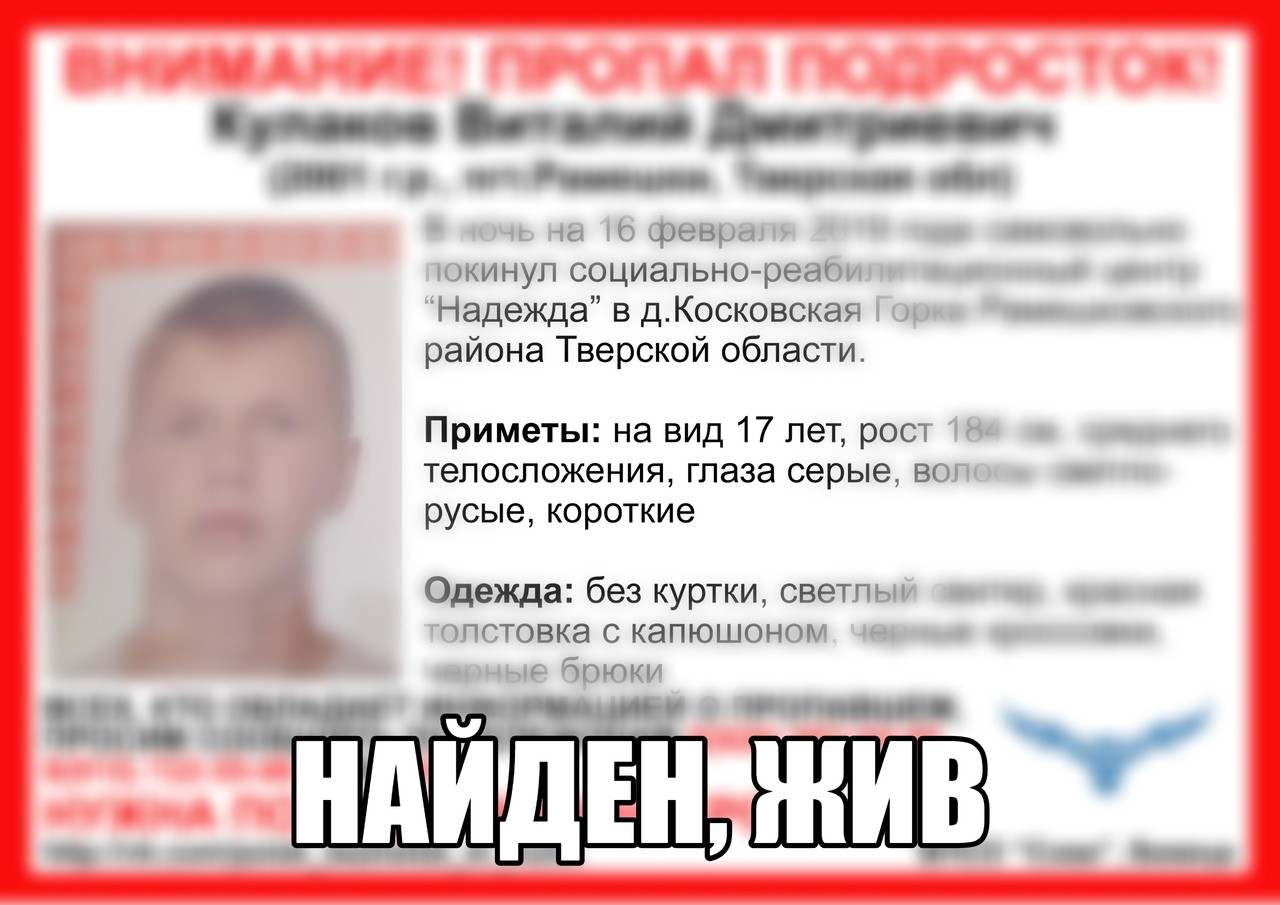 [Жив] Пропал Кулаков Виталий Дмитриевич (2001 г.р.)