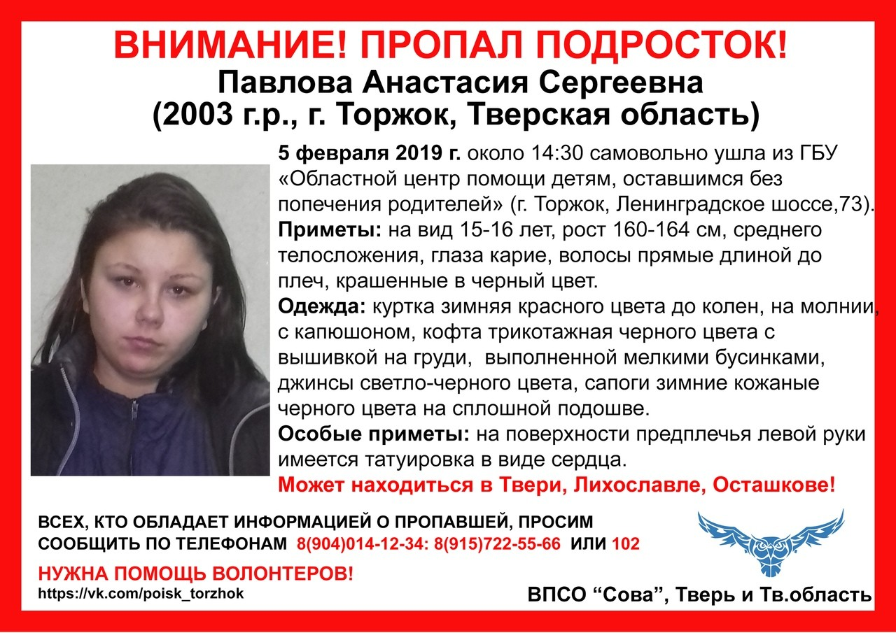 Пропала Павлова Анастасия Сергеевна (2003 г.р.)