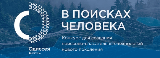 Волонтеры «Совы» присоединились к команде всероссийского технологического проекта «Одиссея»