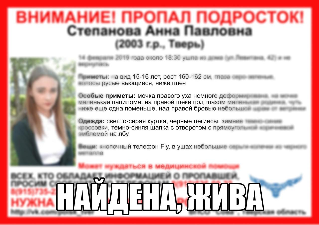 [Жива] Пропала Степанова Анна Павловна (2003 г.р.)