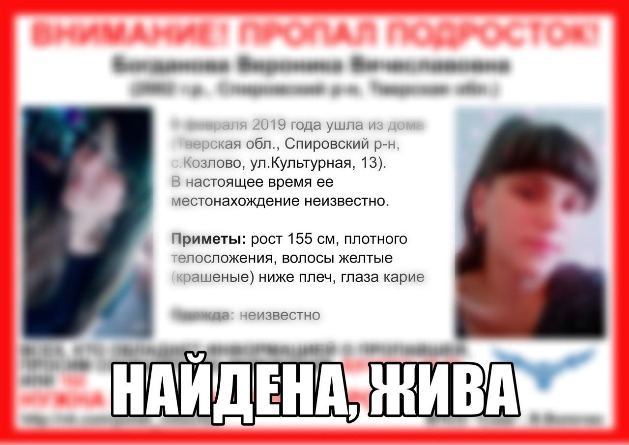 [Жива] Пропала Богданова Вероника Вячеславовна (2002 г.р.)