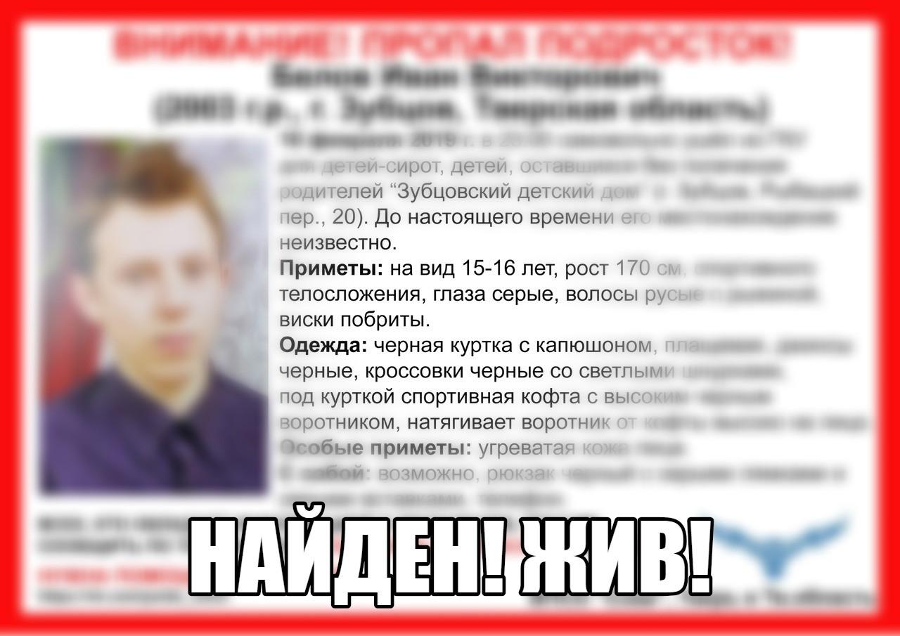 [Жив] Пропал Белов Иван Викторович (2003 г.р.)