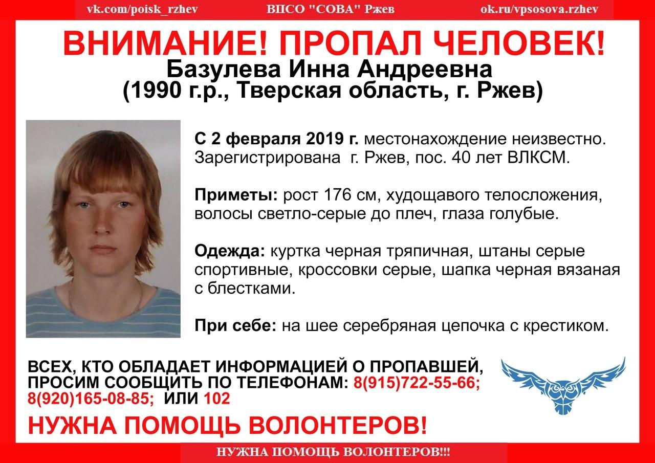 Пропала Базулева Инна Андреевна (1990 г.р.)