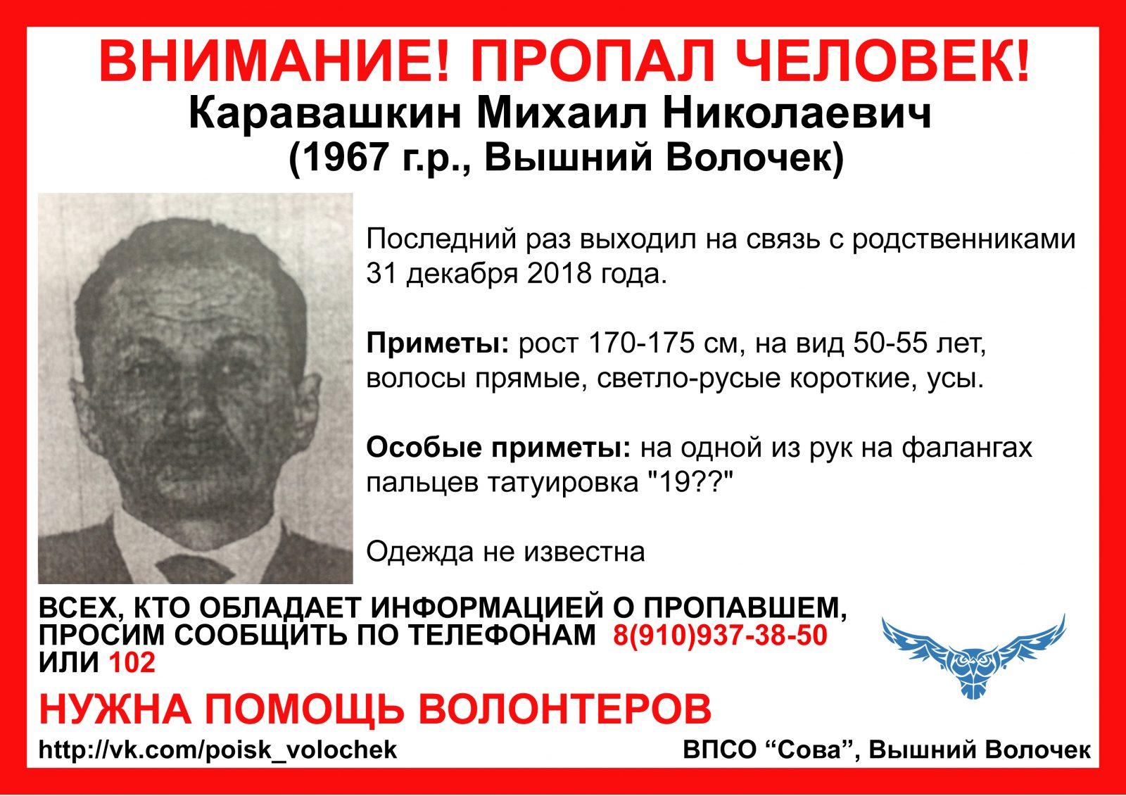 Пропал Каравашкин Михаил Николаевич (1967 г.р.)