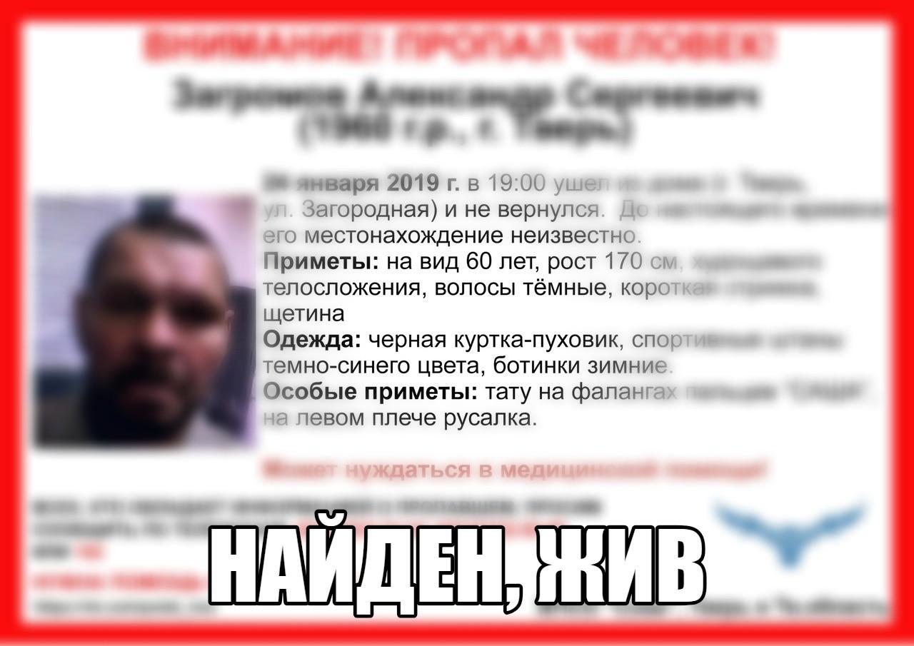 [Жив] Пропал Загромов Александр Сергеевич (1960 г.р.)