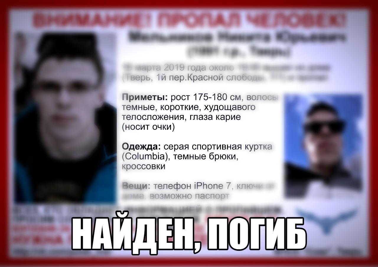 [Погиб] Пропал Мельников Никита Юрьевич (1991 г.р.)