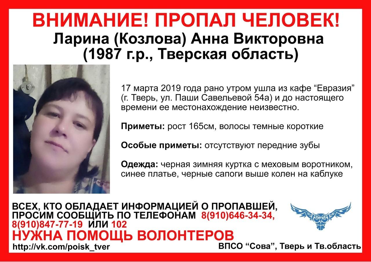 Пропала Ларина (Козлова) Анна Викторовна (1987 г.р.)