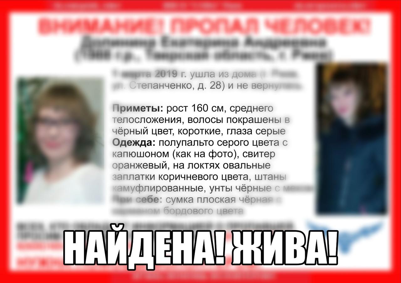 [Жива] Пропала Долинина Екатерина Андреевна (1988 г.р.)