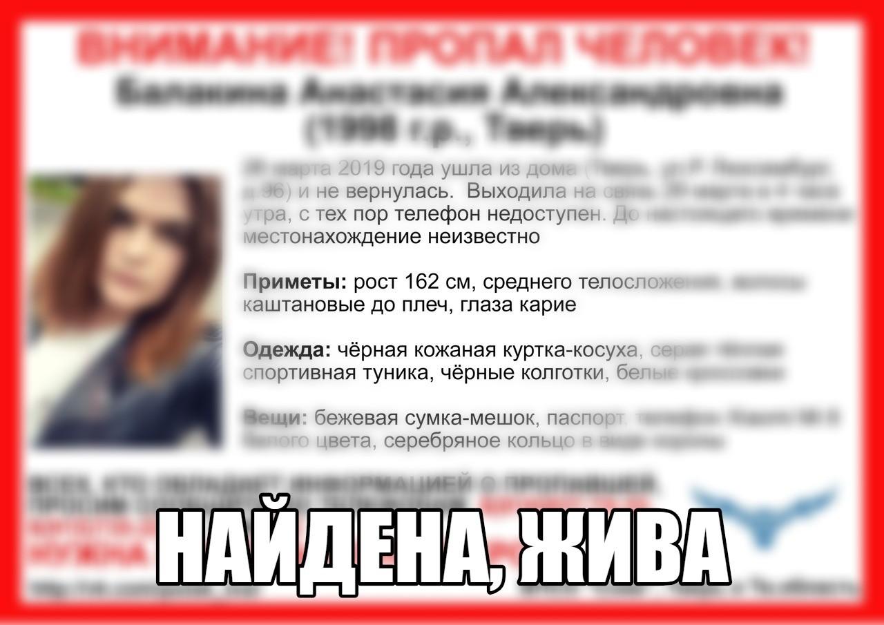 [Жива] Пропала Балакина Анастасия Александровна (1998 г.р.)