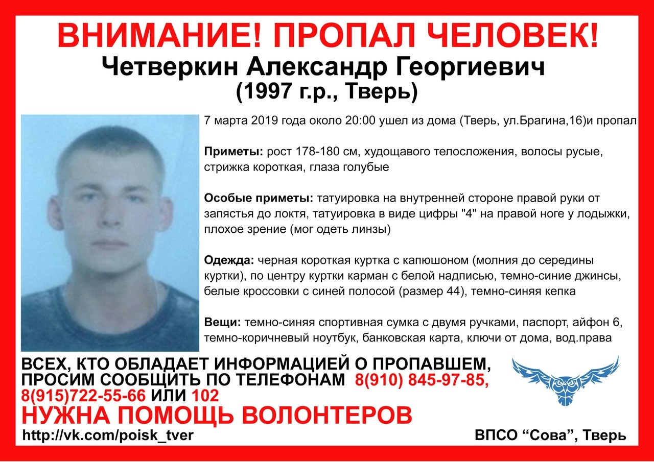 Пропал Четверкин Александр Георгиевич (1997 г.р.)