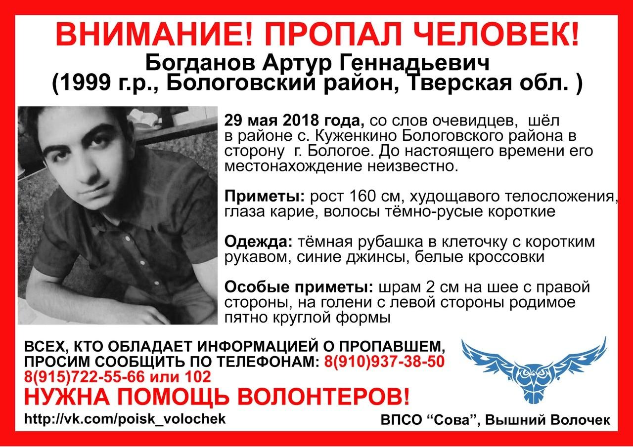 Пропал Богданов Артур Геннадьевич (1999 г.р.)