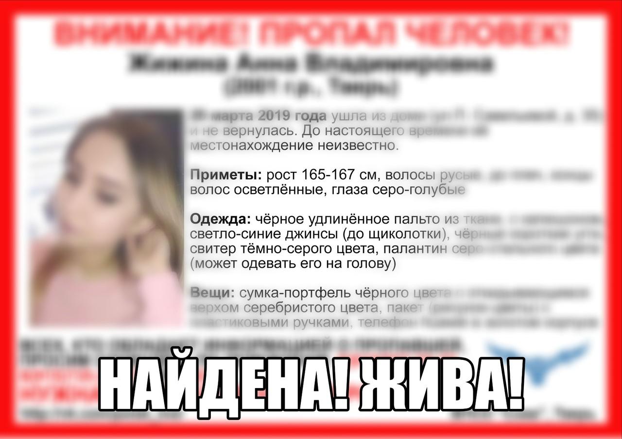 [Жива] Пропала Жижина Анна Владимировна (2001 г.р.)
