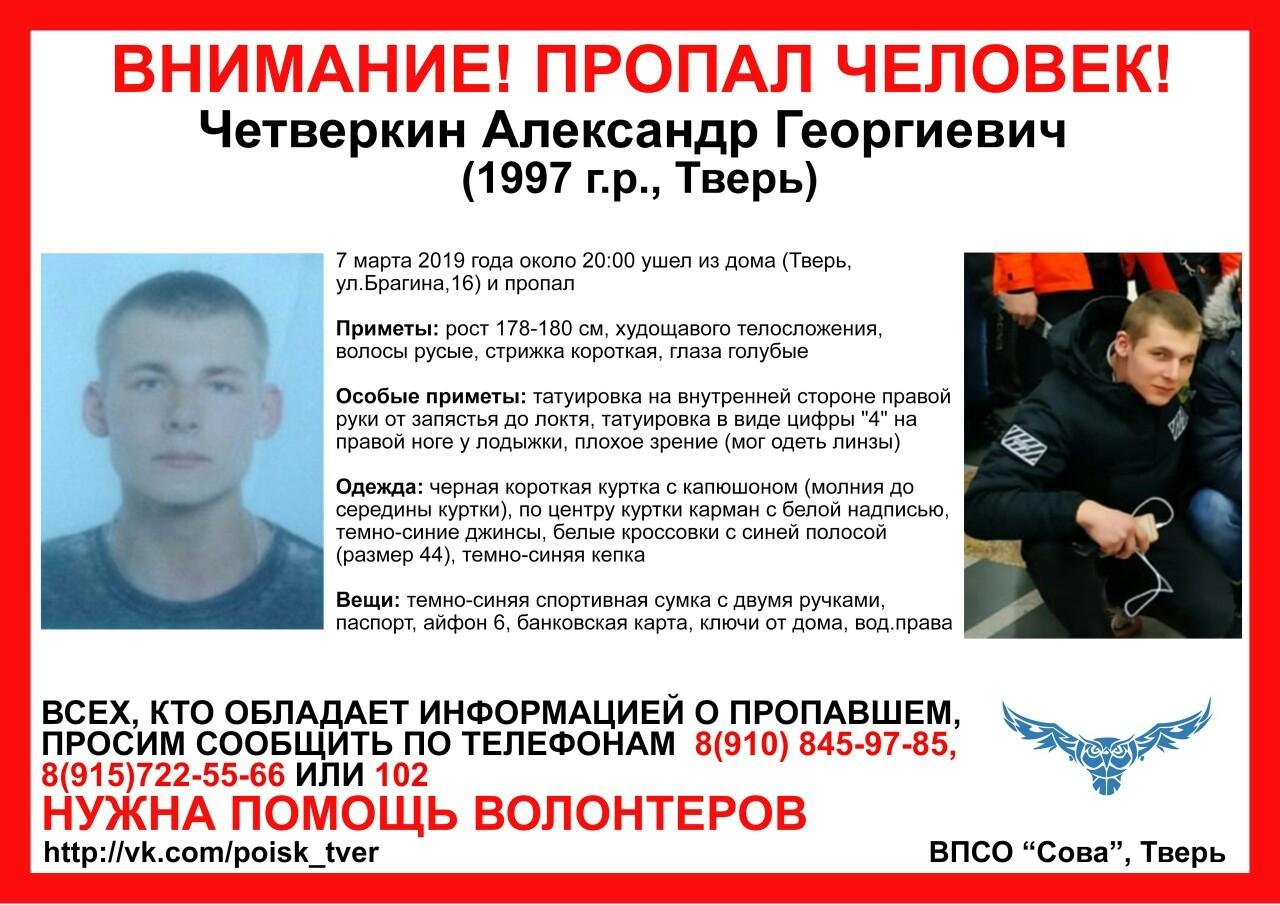 Возбуждено уголовное дело по факту пропажи в Твери Александра Четверкина