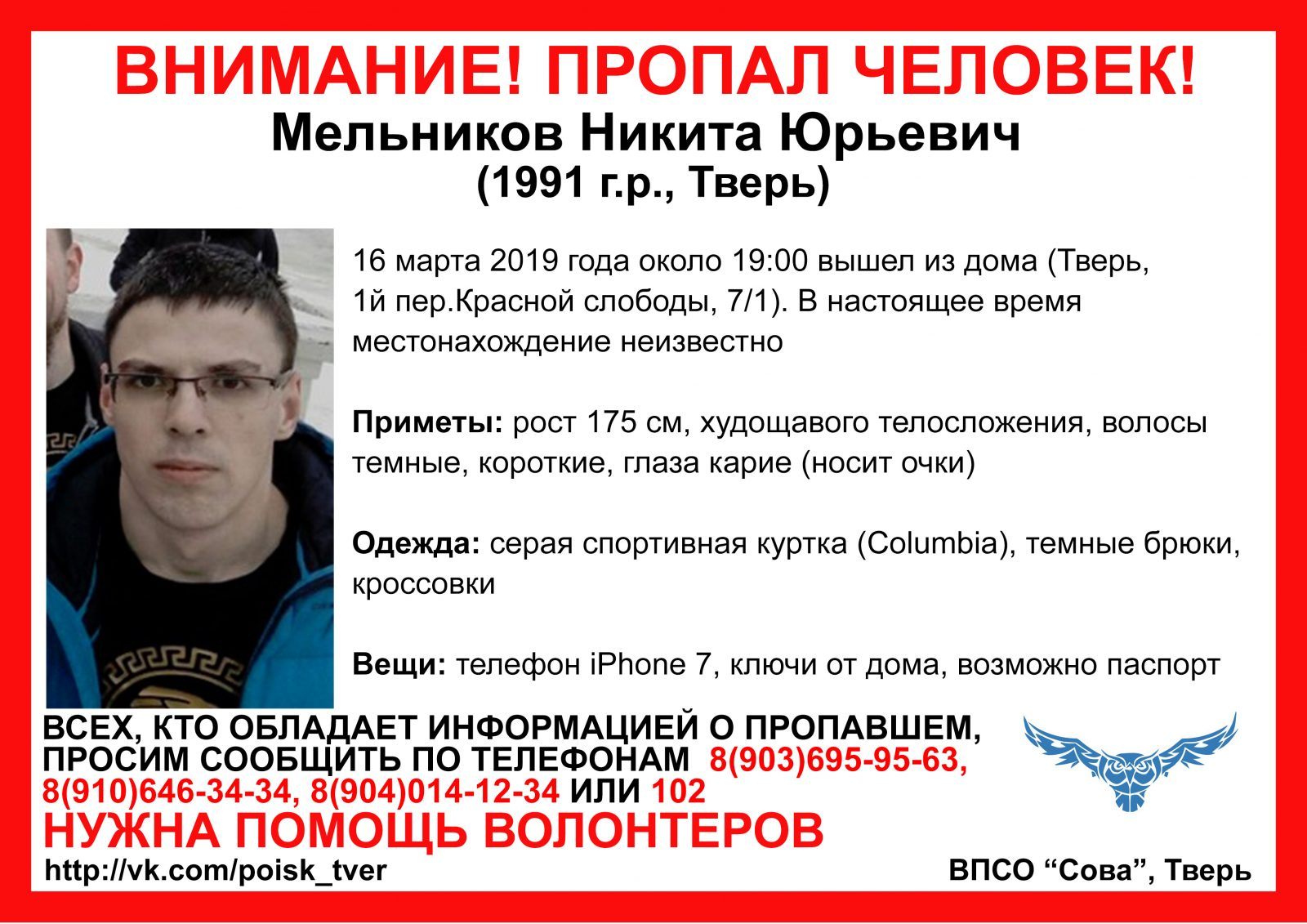 Пропал Мельников Никита Юрьевич (1991 г.р.)
