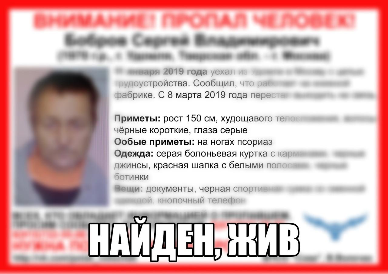 [Жив] Пропал Бобров Сергей Владимирович (1970 г.р.)