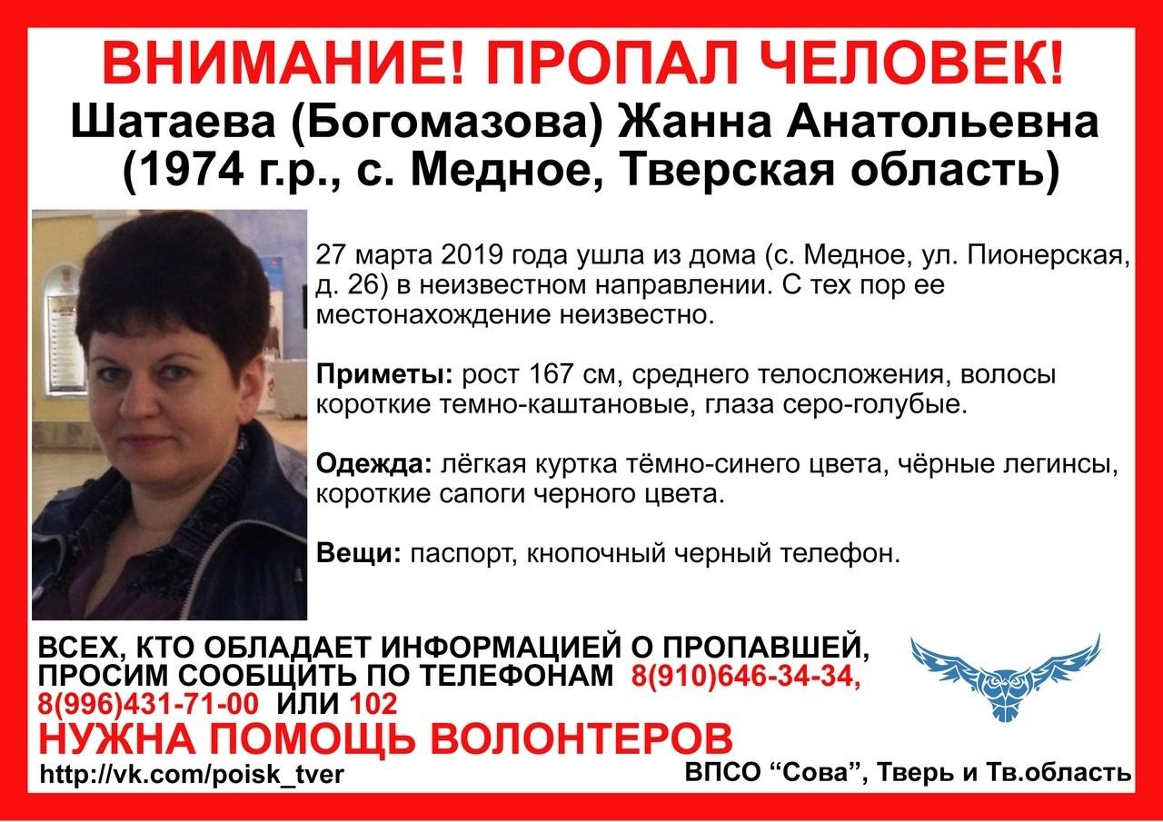 Пропала Шатаева (Богомазова) Жанна Анатольевна (1974 г.р.)
