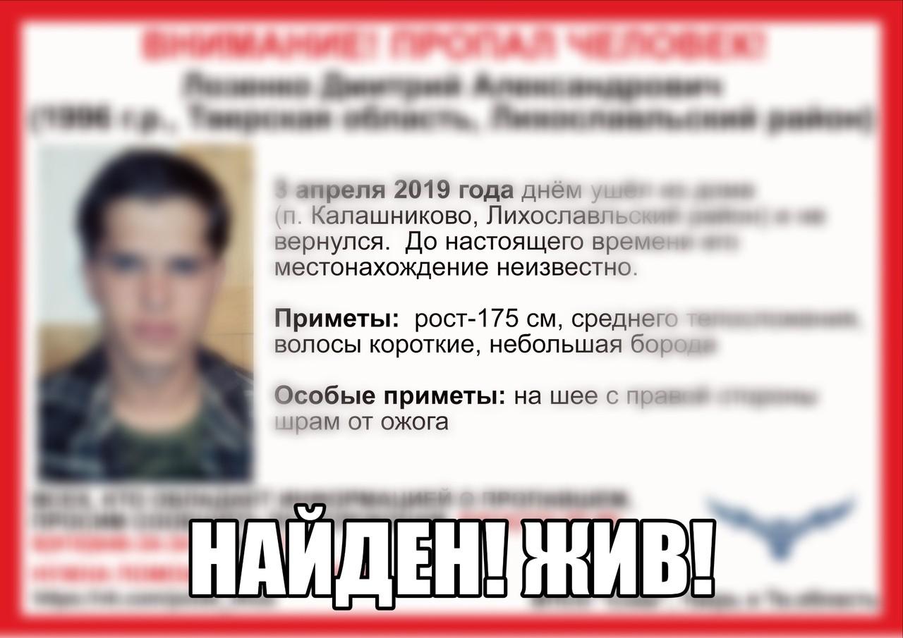 [Жив] Пропал Лозенко Дмитрий Александрович (1996 г.р.)
