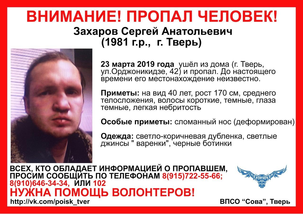 Пропал Захаров Сергей Анатольевич (1981 г.р.)