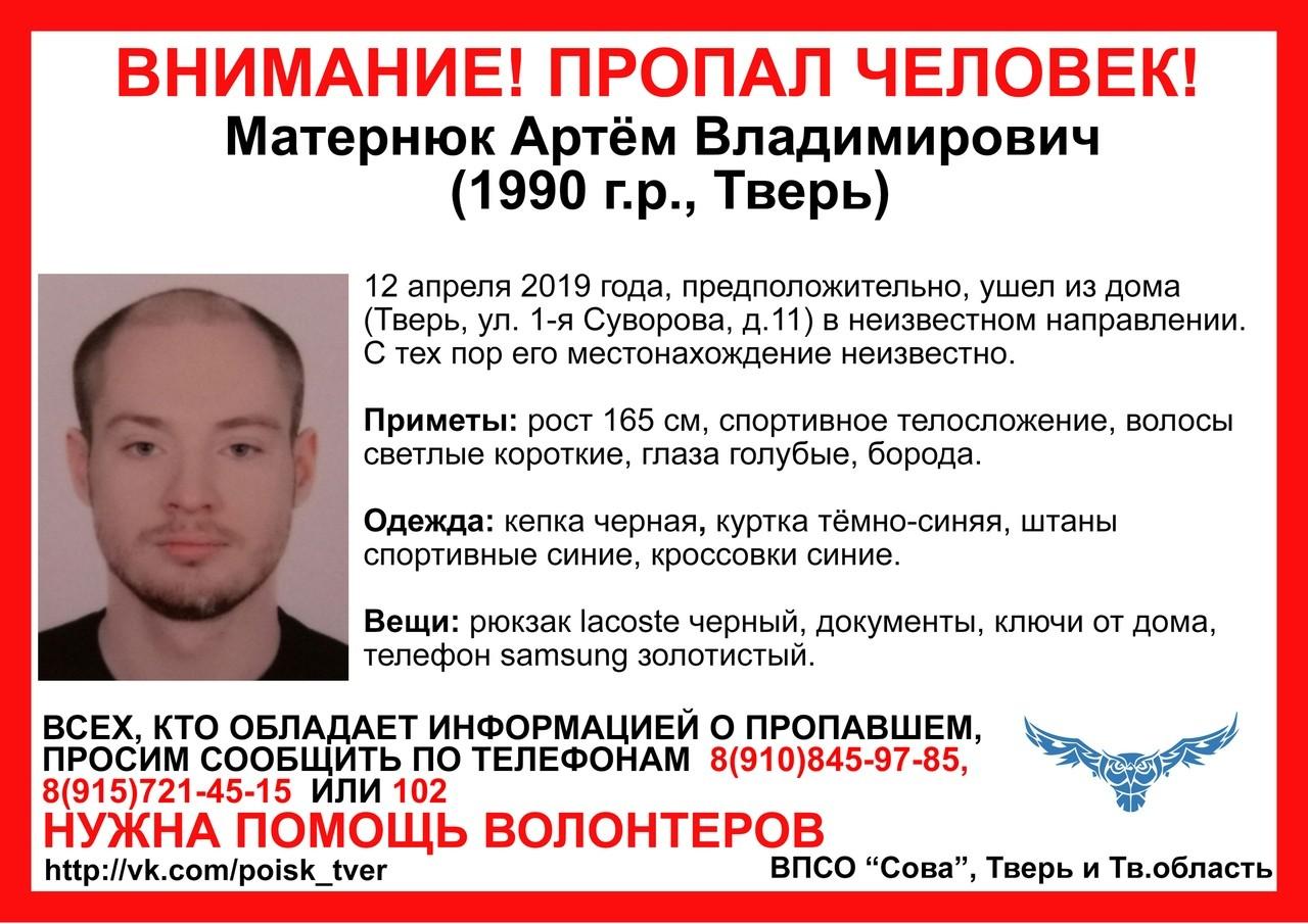 Пропал Матернюк Артём Владимирович (1990 г.р.)